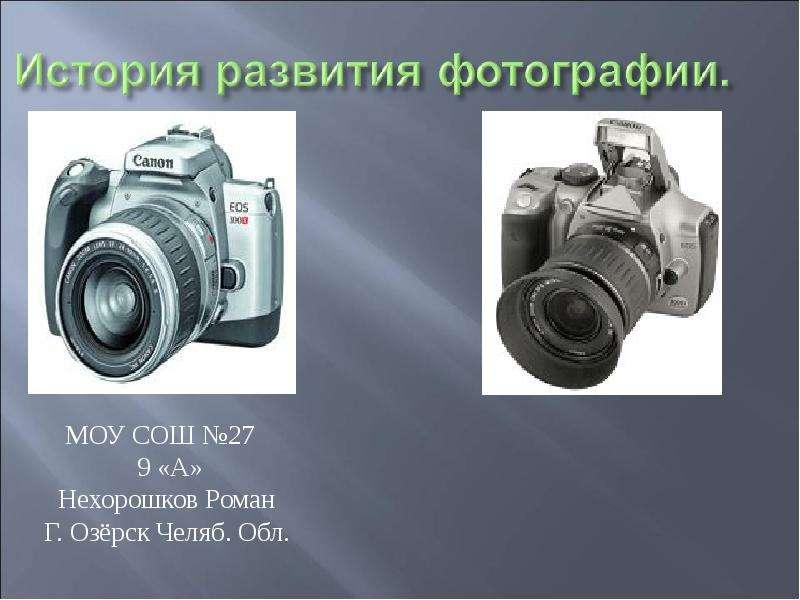 Презентация История развития фотографии