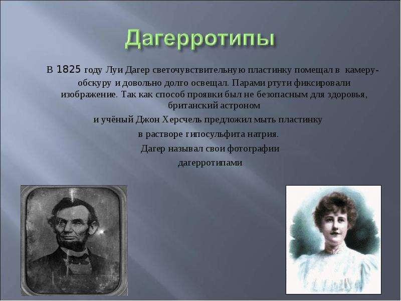 В 1825 году Луи Дагер светочувствительную пластинку помещал в камеру-обскуру и довольно долго освеща