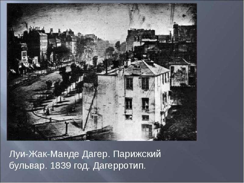 История развития фотографии, слайд 5