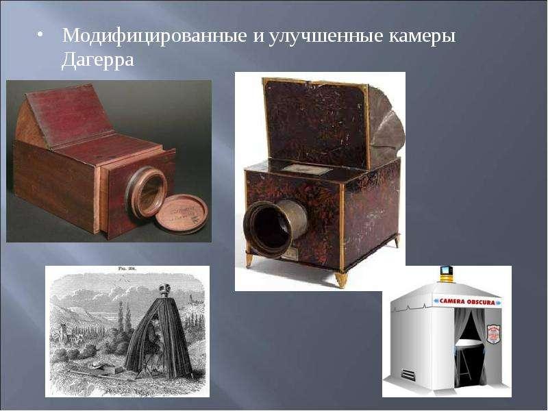 Модифицированные и улучшенные камеры Дагерра Модифицированные и улучшенные камеры Дагерра
