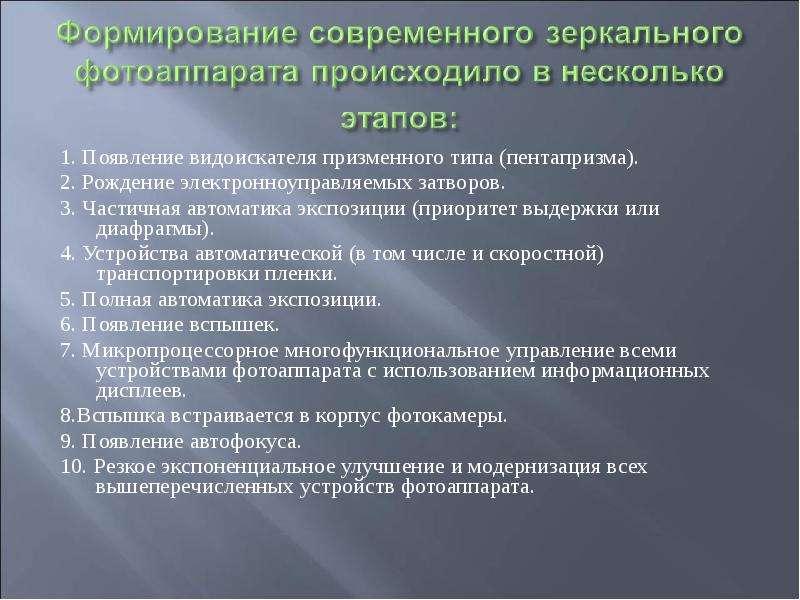 1. Появление видоискателя призменного типа (пентапризма). 1. Появление видоискателя призменного типа