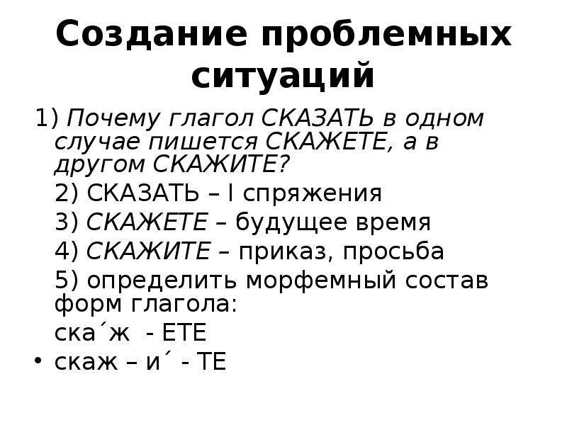 Создание проблемных ситуаций 1) Почему глагол СКАЗАТЬ в одном случае пишется СКАЖЕТЕ, а в другом СКА