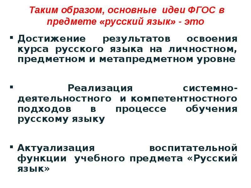 Таким образом, основные идеи ФГОС в предмете «русский язык» - это Достижение результатов освоения ку