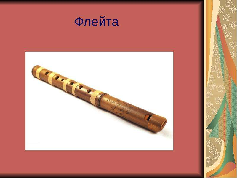 Флейта музыкальный инструмент