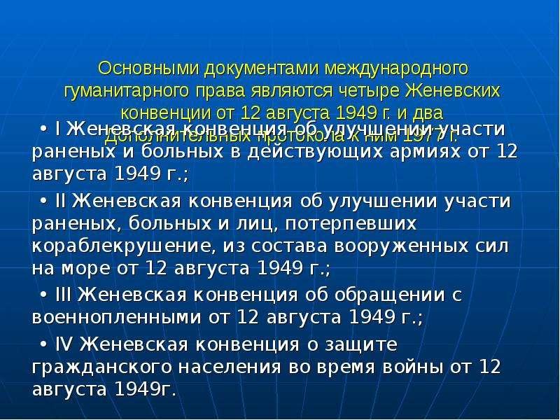 Женевские конвенции о защите жертв войны (1949) 1защита раненых и больных из со