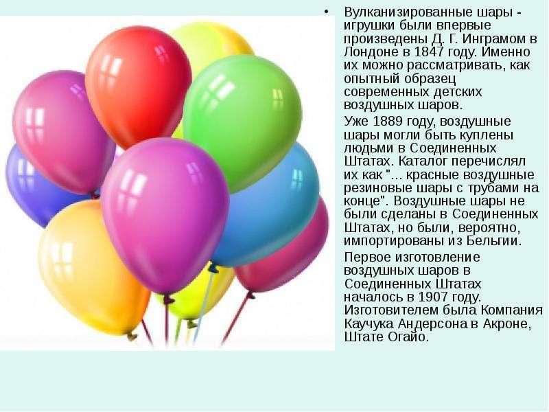 Поздравление про воздушный шар