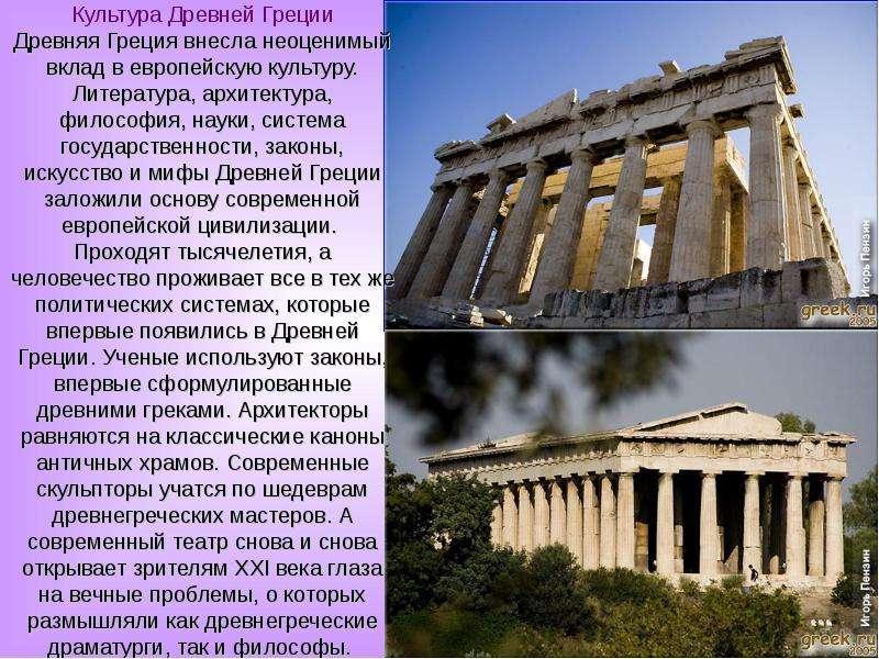 история искусства древней греции несмотря название