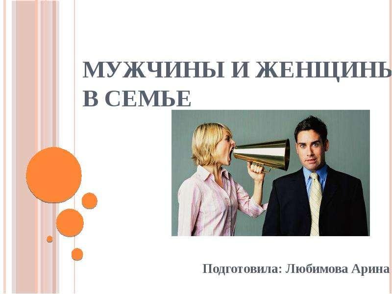 Скачать презентацию Мужчины и женщины в семье