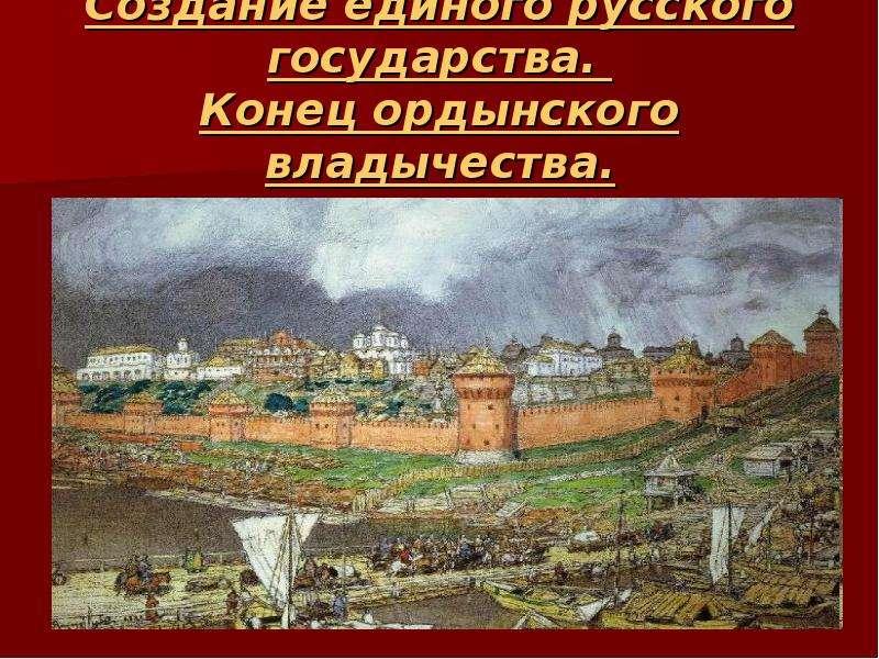 Презентация Создание единого русского государства