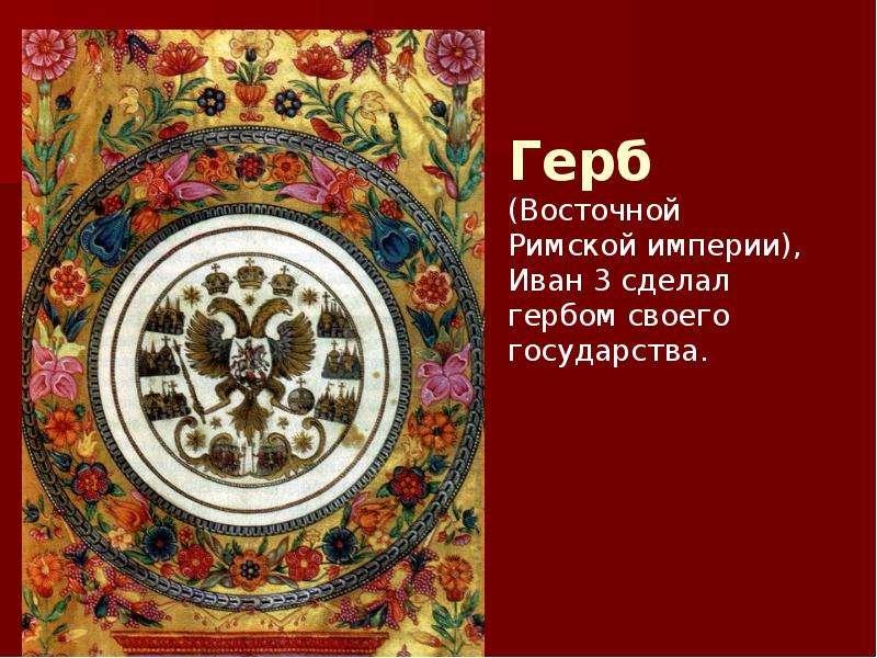 Создание единого русского государства, слайд 17