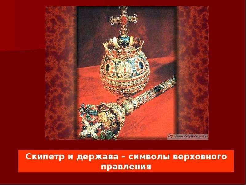 Создание единого русского государства, слайд 18