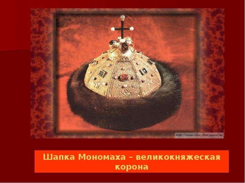 Создание единого русского государства, слайд 19
