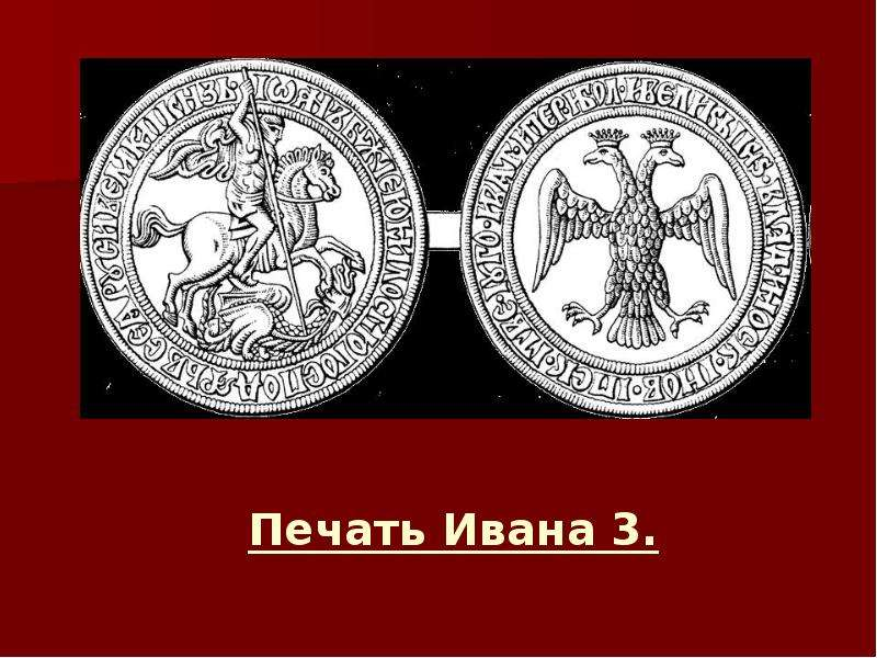 Создание единого русского государства, слайд 20