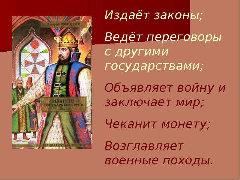 Создание единого русского государства, слайд 21