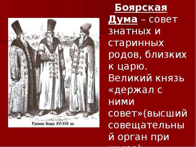 Создание единого русского государства, слайд 22