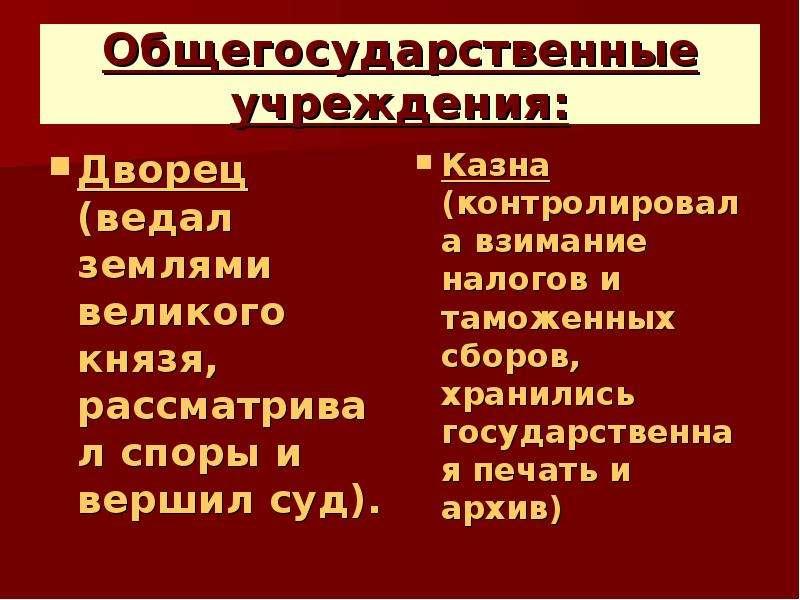 Общегосударственные учреждения: Дворец (ведал землями великого князя, рассматривал споры и вершил су