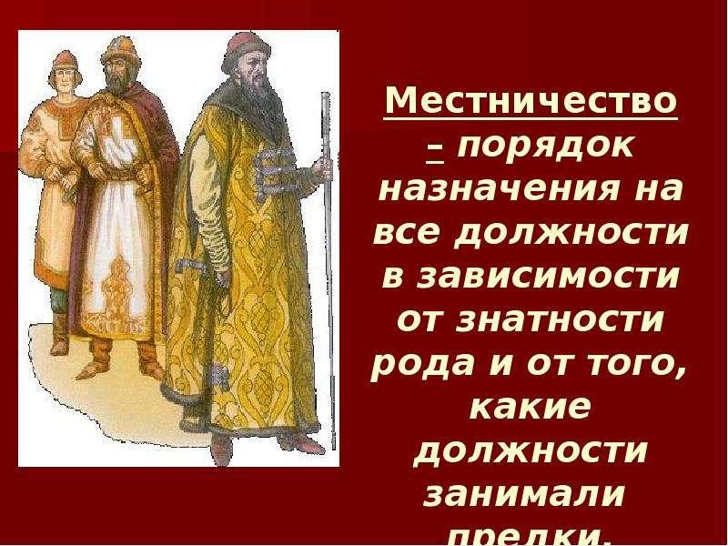Создание единого русского государства, слайд 28