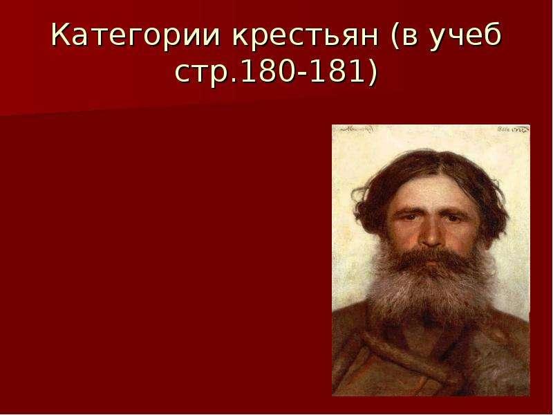 Категории крестьян (в учеб стр. 180-181)