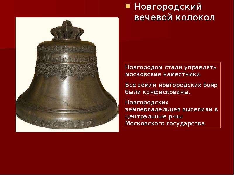 Новгородский вечевой колокол Новгородский вечевой колокол