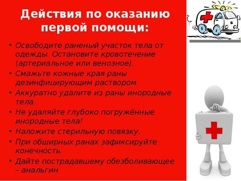 Действия по оказанию первой помощи: Освободите раненый участок тела от одежды. Остановите кровотечен
