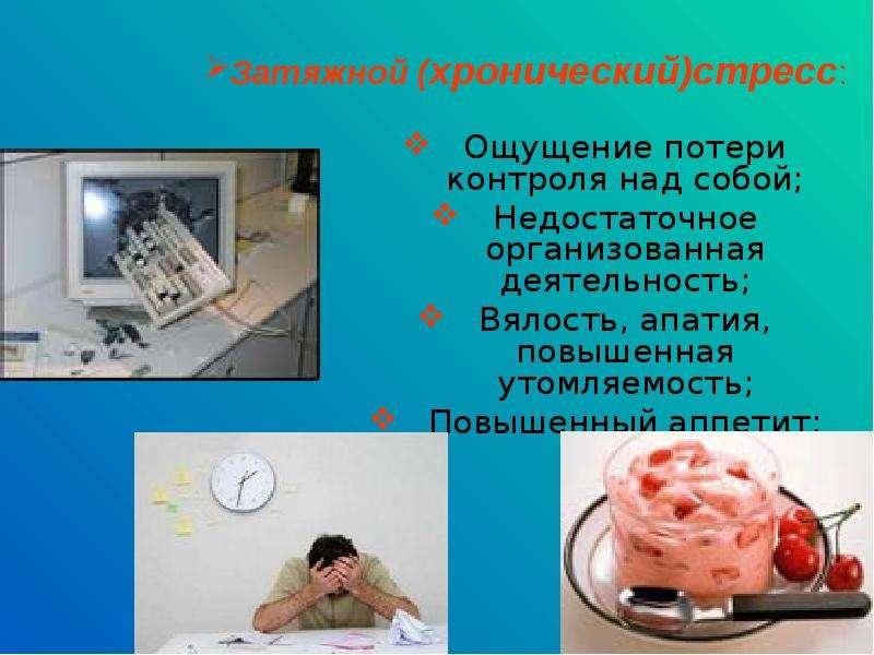 Затяжной (хронический)стресс: Ощущение потери контроля над собой; Недостаточное организованная деяте