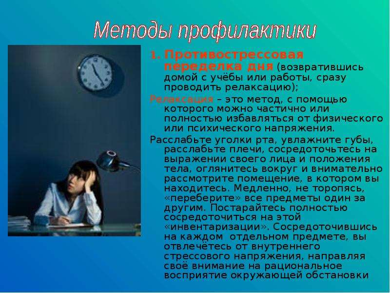 1. Противострессовая переделка дня (возвратившись домой с учёбы или работы, сразу проводить релаксац