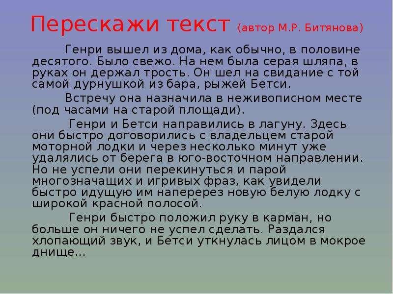 Перескажи текст (автор М. Р. Битянова) Генри вышел из дома, как обычно, в половине десятого. Было св