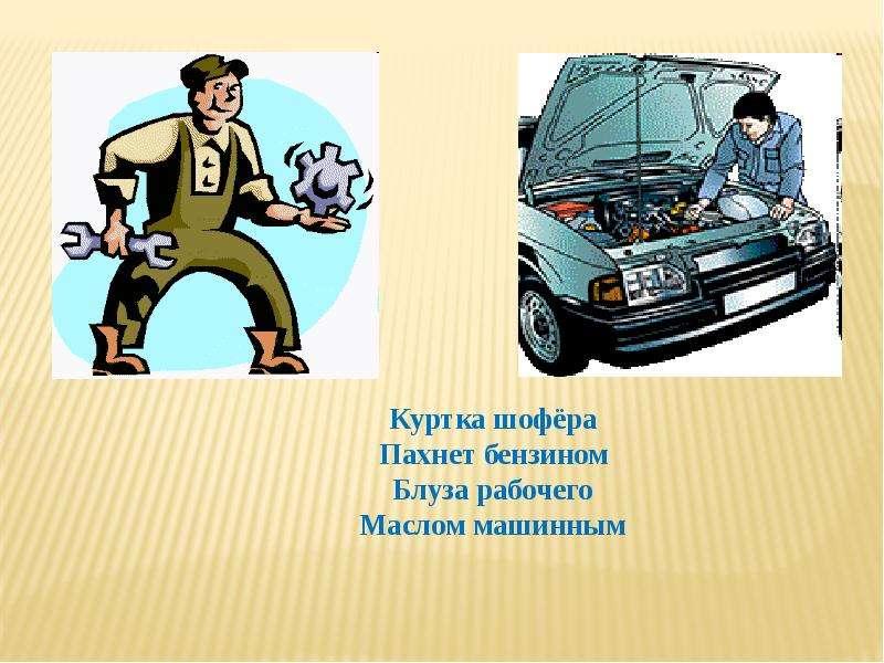 Презентация на тему о профессиях разных - нужных и важных