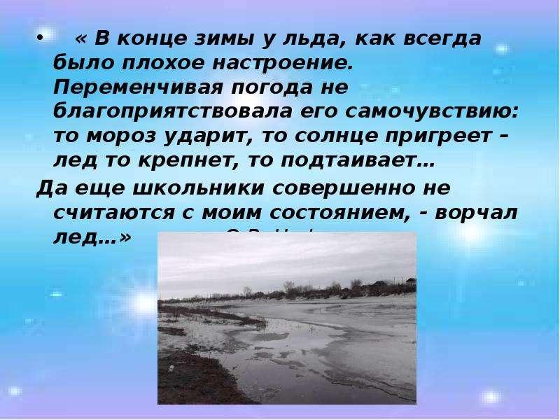 « В конце зимы у льда, как всегда было плохое настроение. Переменчивая погода не благоприятствовала