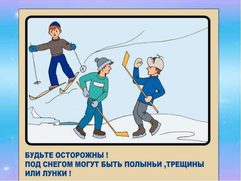 Осторожно, тонкий лед, рис. 5