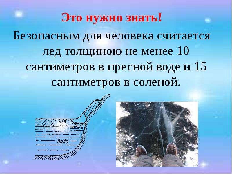 Это нужно знать! Это нужно знать! Безопасным для человека считается лед толщиною не менее 10 сантиме