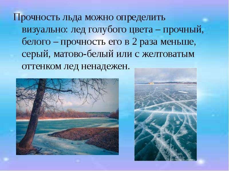 Прочность льда можно определить визуально: лед голубого цвета – прочный, белого – прочность его в 2