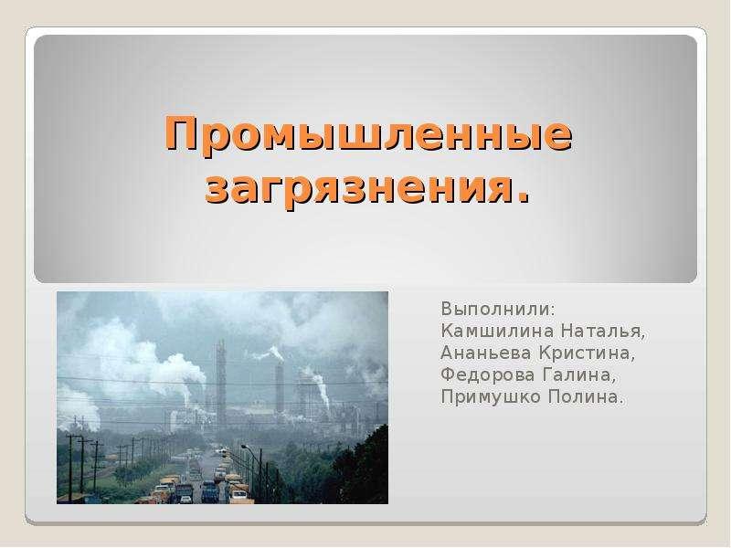Презентация Промышленные загрязнения