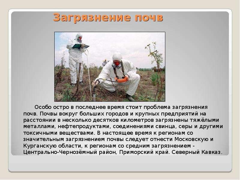 Загрязнение почв Особо остро в последнее время стоит проблема загрязнения почв. Почвы вокруг больших