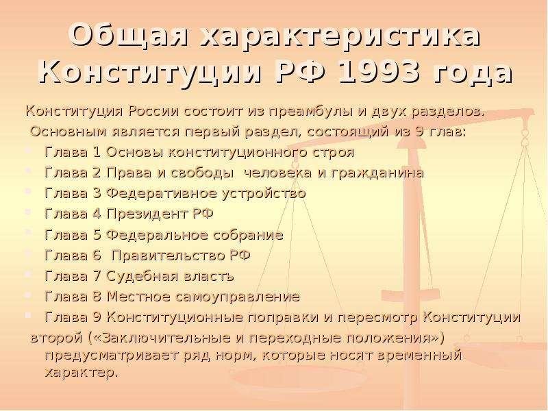 Общие Положения Конституции 1993 Года Шпаргалка