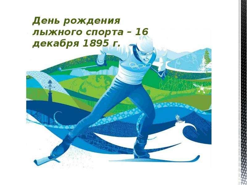 Лыжные гонки, слайд 11