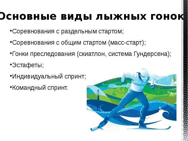 Лыжные гонки, слайд 3