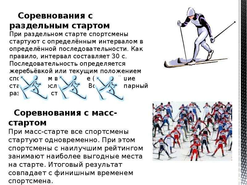 Лыжные гонки, слайд 4