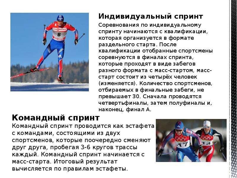 Индивидуальный спринт Индивидуальный спринт Соревнования по индивидуальному спринту начинаются с ква