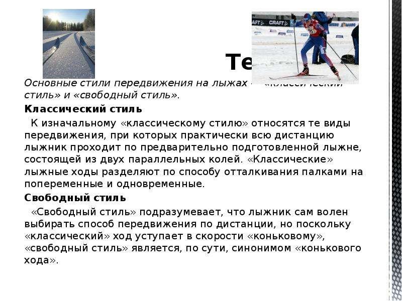 Техника Техника Основные стили передвижения на лыжах — «классический стиль» и «свободный стиль». Кла