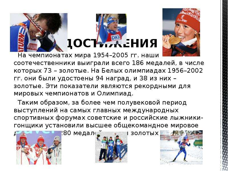 ДОСТИЖЕНИЯ На чемпионатах мира 1954–2005 гг. наши соотечественники выиграли всего 186 медалей, в чис