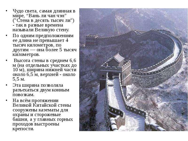"""Чудо света, самая длинная в мире, """"Вань ли чан чэн"""" (""""Стена в десять тысяч ли"""") - так в ра"""
