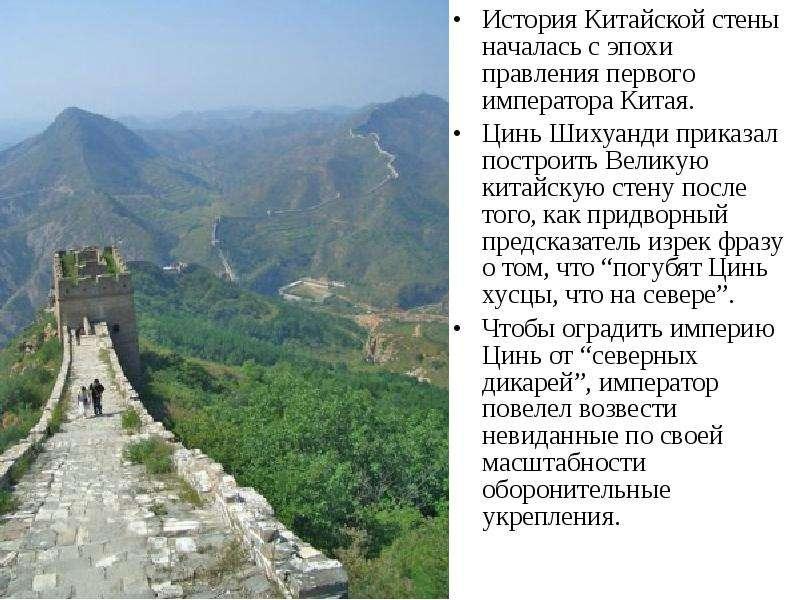 История Китайской стены началась с эпохи правления первого императора Китая. История Китайской стены
