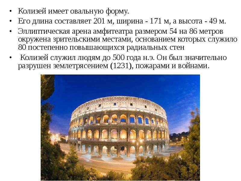 Колизей имеет овальную форму. Колизей имеет овальную форму. Его длина составляет 201 м, ширина - 171