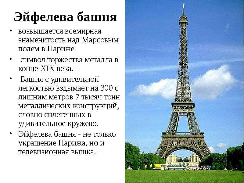 Эйфелева башня возвышается всемирная знаменитость над Марсовым полем в Париже символ торжества метал