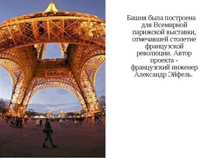 Башня была построена для Всемирной парижской выставки, отмечавшей столетие французской революции. Ав
