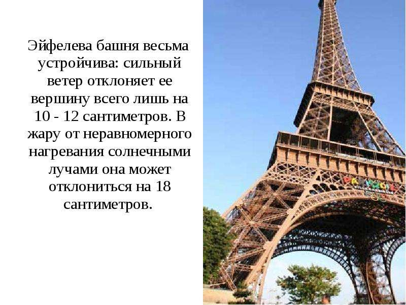 Эйфелева башня весьма устройчива: сильный ветер отклоняет ее вершину всего лишь на 10 - 12 сантиметр
