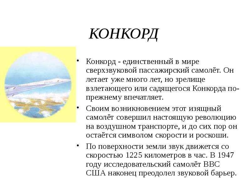 КОНКОРД Конкорд - единственный в мире сверхзвуковой пассажирский самолёт. Он летает уже много лет, н