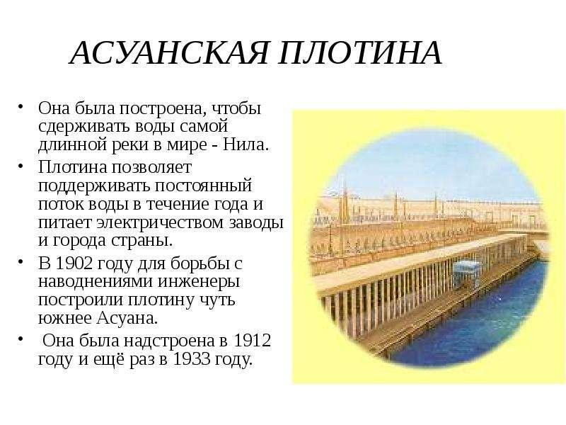 АСУАНСКАЯ ПЛОТИНА Она была построена, чтобы сдерживать воды самой длинной реки в мире - Нила. Плотин