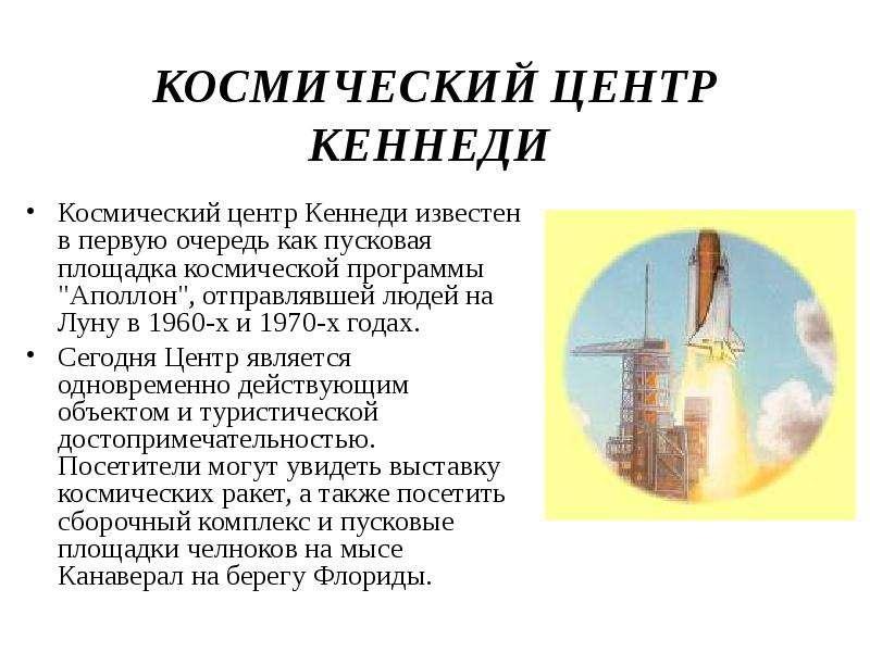 КОСМИЧЕСКИЙ ЦЕНТР КЕННЕДИ Космический центр Кеннеди известен в первую очередь как пусковая площадка